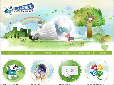 http://www.energypark.org.tw/nesc/
